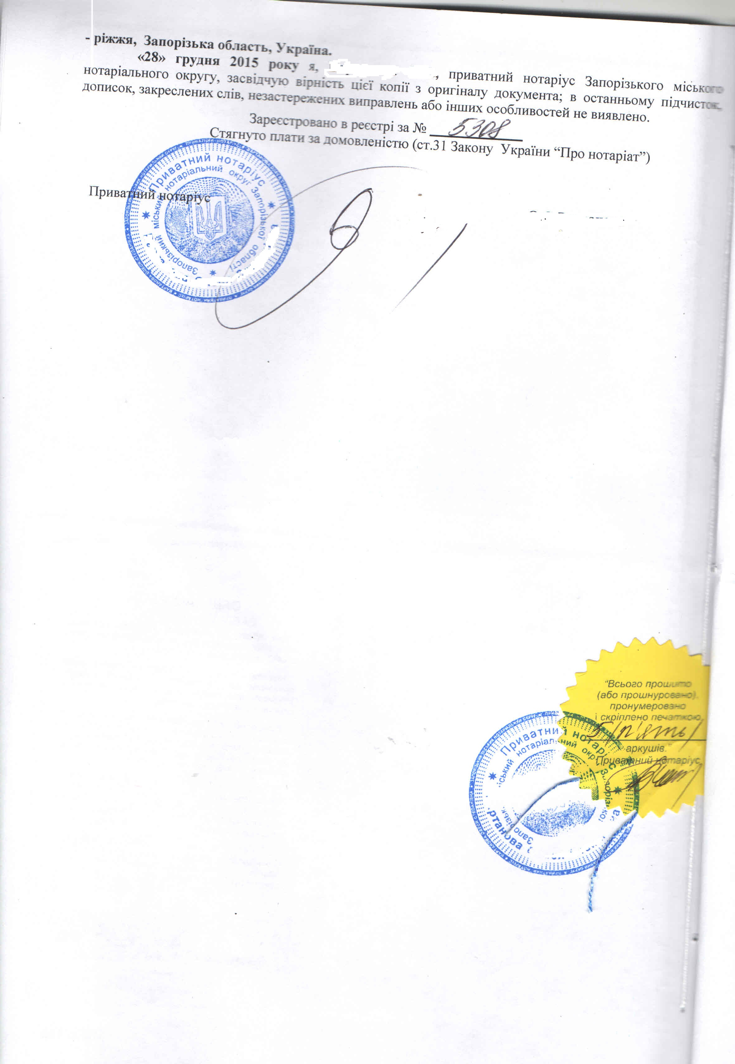 Нотариальный перевод документов нотариальное заверение перевода  Бесплатная