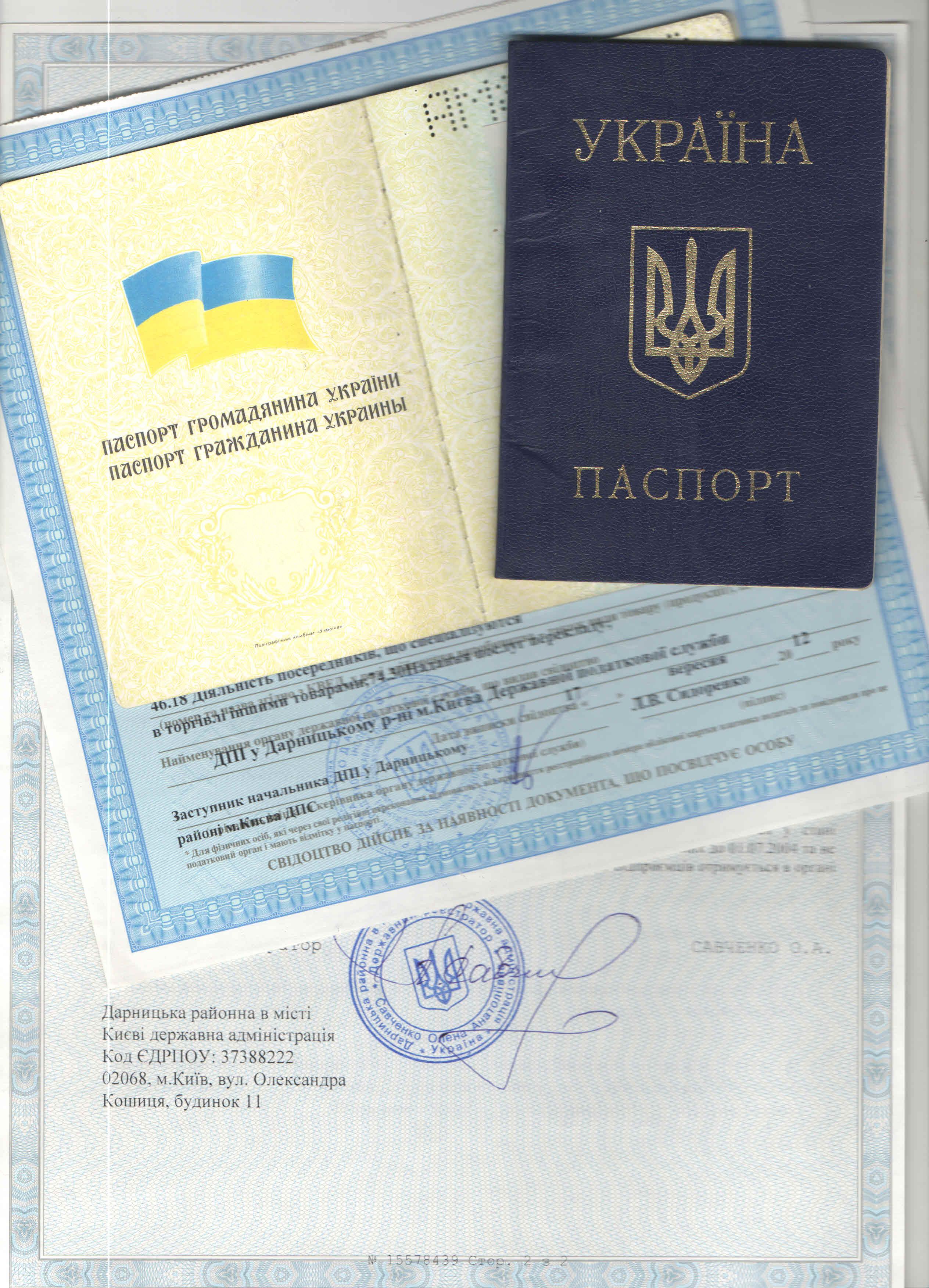 перевод с украинского на русский у нотариуса образец