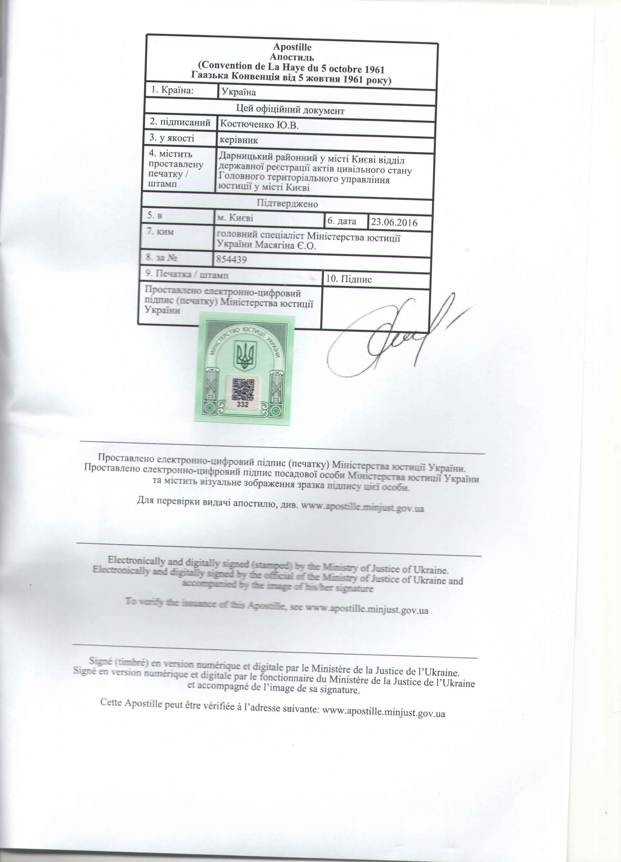 Апостиль для Германии на диплом аттестат приложение Киев  Бесплатная