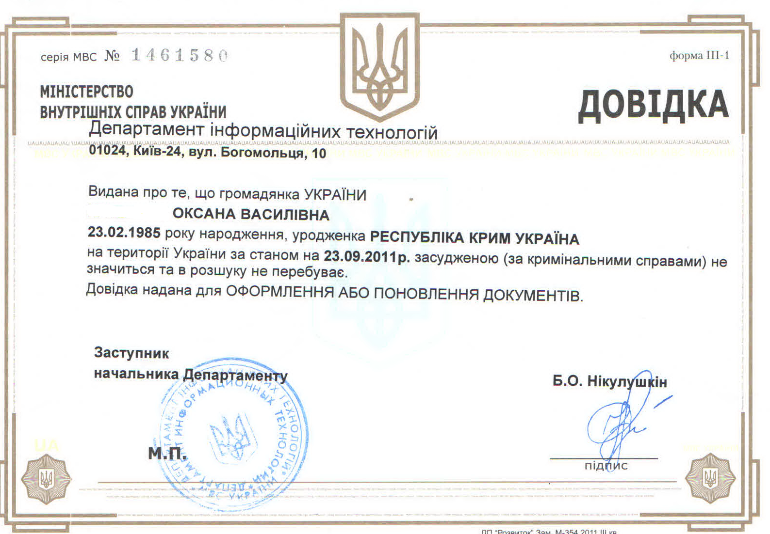 Справка о несудимости в г. Киев