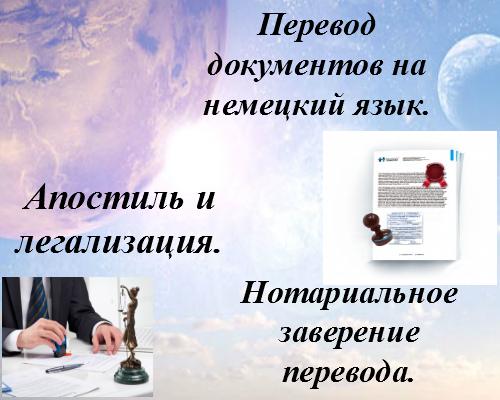 Апостиль для Германии на диплом аттестат приложение Киев  При планировании поездки в Германию